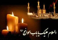 25 رجب شهادت امام موسی کاظم علیه السلام