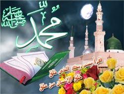 27 رجب روز مبعوث شدن پیامبر اکرم حضرت محمد (ص)