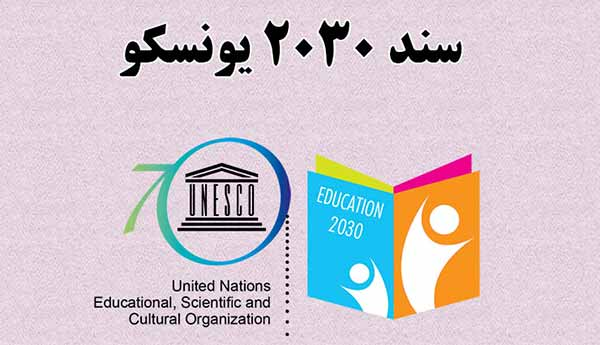 سند 2030 یونسکو