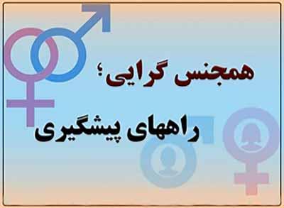همجنس گرایی علل و عوارض و راه های پیشگیری و درمان آن