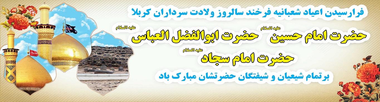 ویژه نامه ولادت عباس بن علی (ع).jpg
